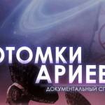 potomki-ariev