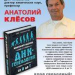 poster-klesov