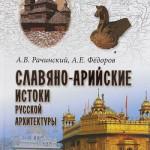 rachinski-fedorov-book